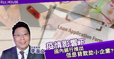 疫情影響下,國內銀行推出低息貸款助小企 大灣區房產,大灣區投資,貸款 2020/03/20