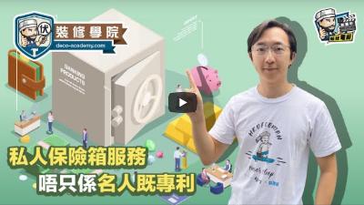私人保險箱服務唔只係名人既專利  裝修 2020/05/26