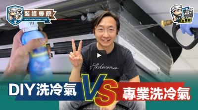 DIY洗冷氣 VS 專業洗冷氣 裝修 2020/06/02