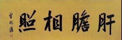 【古人曾國藩】 風水 2020/06/27