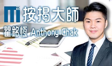 Anthony Chak 翟銘恆 Anthony Chak