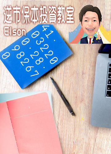 Elson Elson Elson