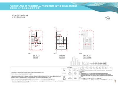 皇府灣 20洋房02樓,天台及上層天台