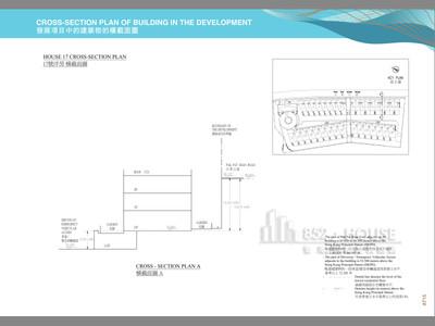 皇府灣 橫截面圖 17洋房