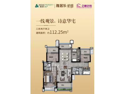 雅居樂星玥 平面圖3房2廳2衛