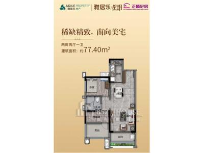雅居樂星玥 平面圖2房2廳1衛
