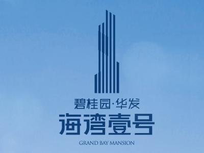 碧桂園‧華發‧海灣壹號