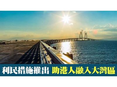 利民措施推出 助港人融入大灣區  李峻銘 2019/11/14