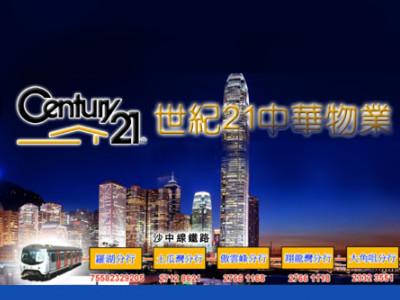 世紀21中華物業有限公司