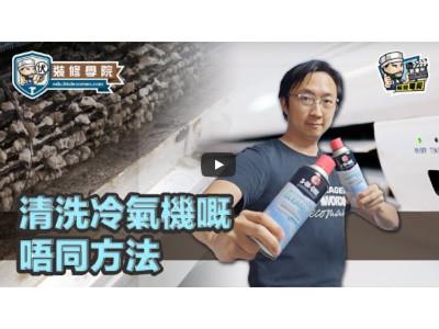 清洗冷氣機嘅唔同方法  裝修佬 2020/05/19